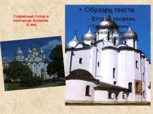 Софийский Собор в Новгороде Великом. XI век.