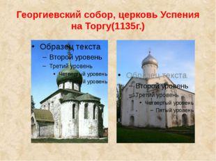 Георгиевский собор, церковь Успения на Торгу(1135г.)