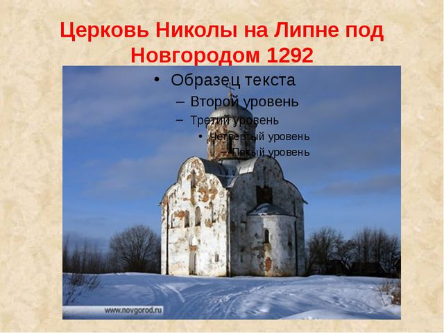 Церковь Николы на Липне под Новгородом 1292