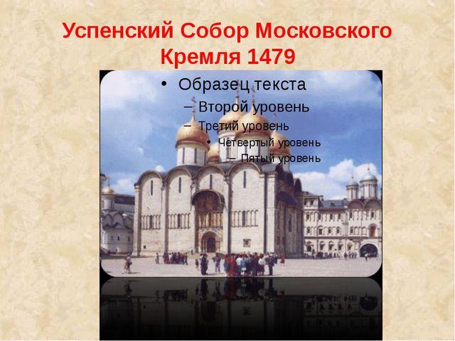 Успенский Собор Московского Кремля 1479