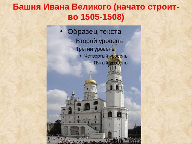 Башня Ивана Великого (начато строит-во 1505-1508)