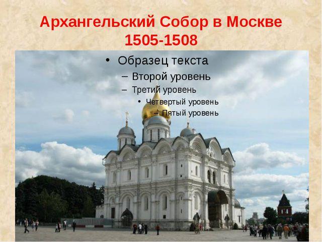 Архангельский Собор в Москве 1505-1508