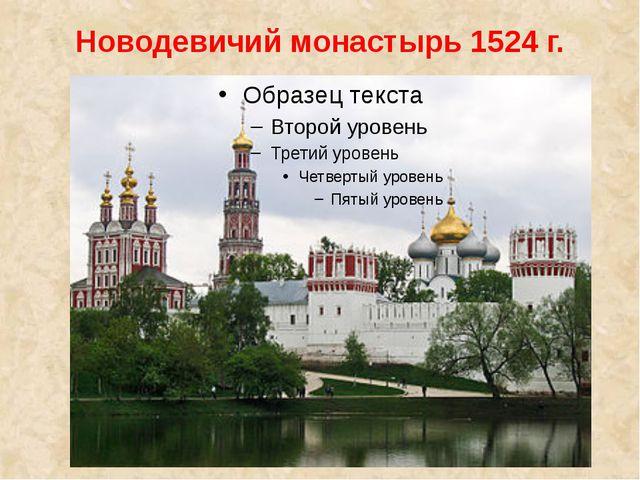 Новодевичий монастырь 1524 г.