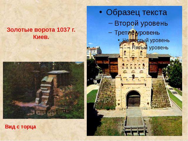 Золотые ворота 1037 г. Киев. Вид с торца