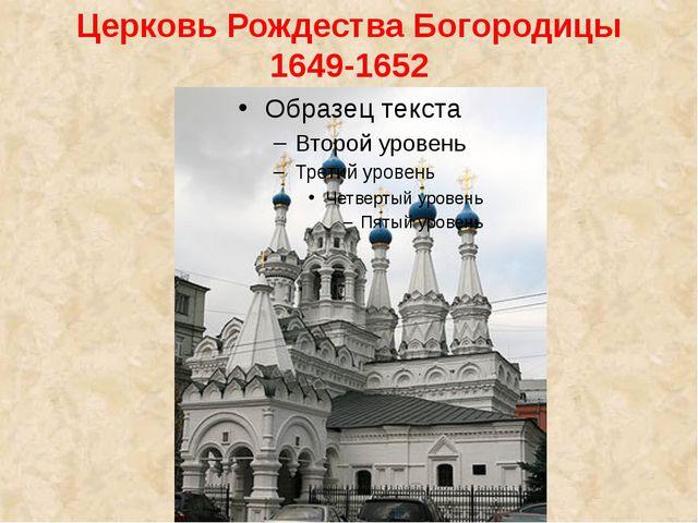 Церковь Рождества Богородицы 1649-1652