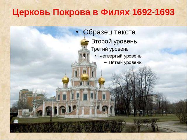 Церковь Покрова в Филях 1692-1693