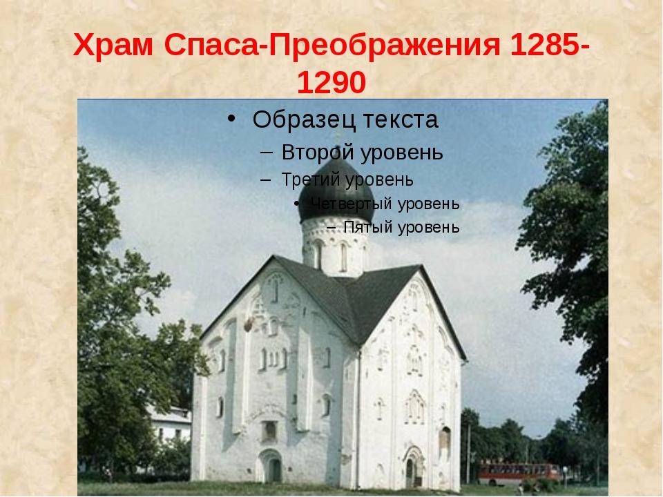 Храм Спаса-Преображения 1285-1290