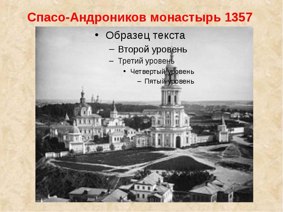 Спасо-Андроников монастырь 1357