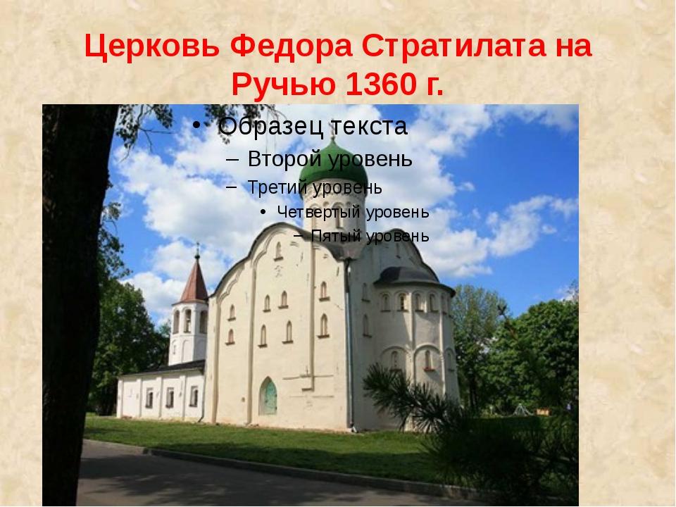 Церковь Федора Стратилата на Ручью 1360 г.