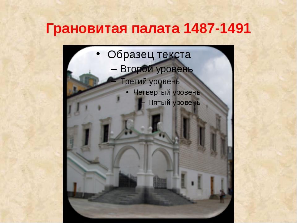Грановитая палата 1487-1491