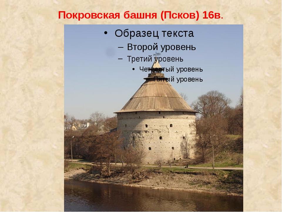 Покровская башня (Псков) 16в.