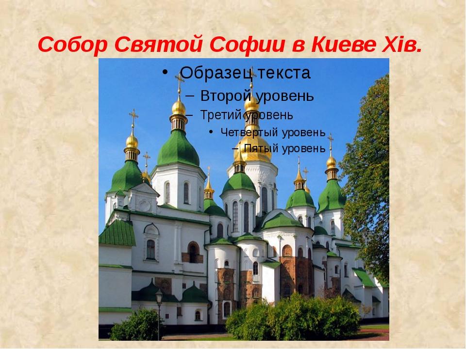 Собор Святой Софии в Киеве Xiв.