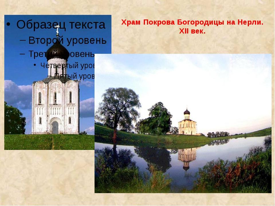 Храм Покрова Богородицы на Нерли. XII век.