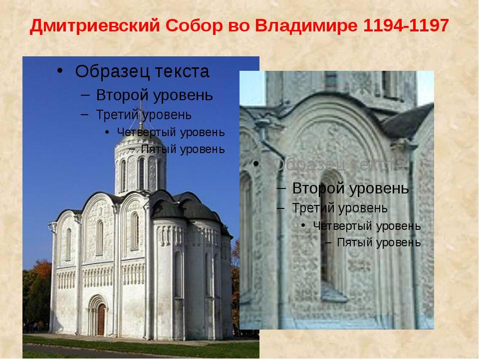 Дмитриевский Собор во Владимире 1194-1197