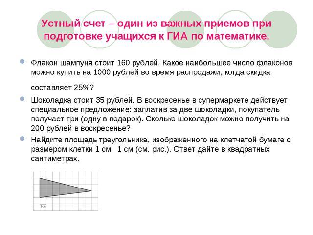 Устный счет – один из важных приемов при подготовке учащихся к ГИА по математ...