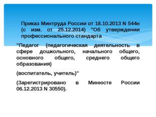 """Приказ Минтруда России от 18.10.2013 N 544н (с изм. от 25.12.2014) """"Об утверж"""