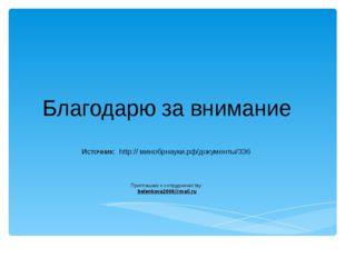 Благодарю за внимание Источник: http:// минобрнауки.рф/документы/336 Приглаша