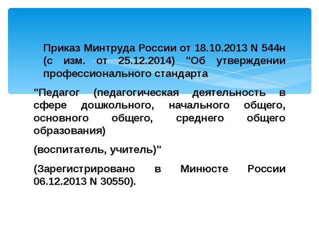 """Приказ Минтруда России от 18.10.2013 N 544н (с изм. от 25.12.2014) """"Об утверж..."""