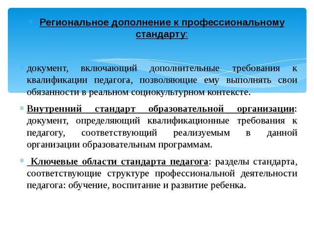 Региональное дополнение к профессиональному стандарту: документ, включающий д...