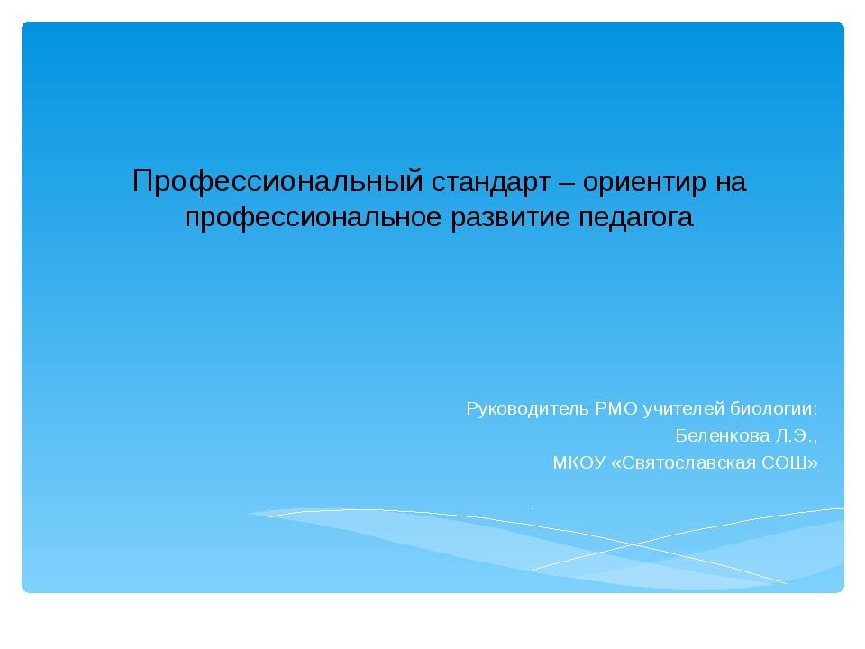 Профессиональный стандарт – ориентир на профессиональное развитие педагога Ру...