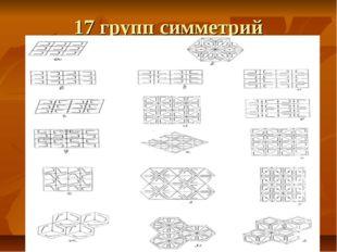 17 групп симметрий