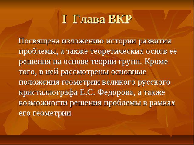 I Глава ВКР Посвящена изложению истории развития проблемы, а также теоретичес...