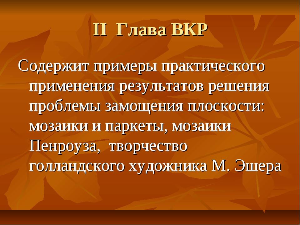 II Глава ВКР Содержит примеры практического применения результатов решения пр...
