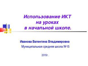 Использование ИКТ на уроках в начальной школе. Иванова Валентина Владимировна
