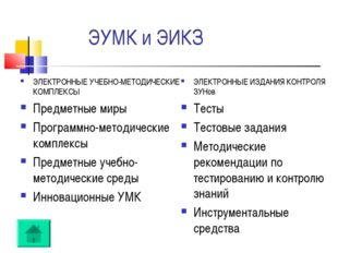 ЭУМК и ЭИКЗ ЭЛЕКТРОННЫЕ УЧЕБНО-МЕТОДИЧЕСКИЕ КОМПЛЕКСЫ Предметные миры Програм