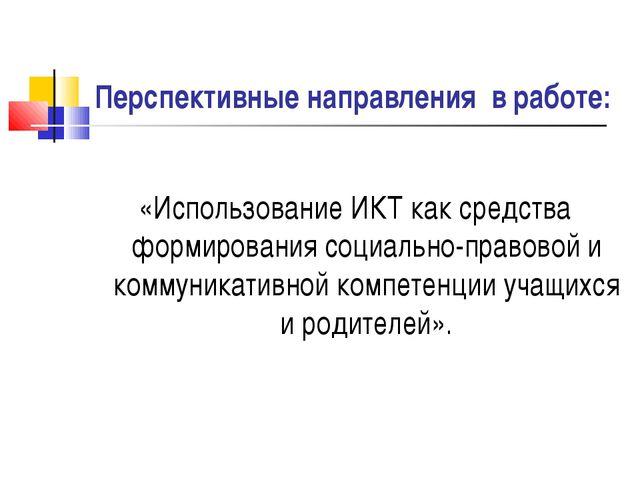 Перспективные направления в работе: «Использование ИКТ как средства формирова...