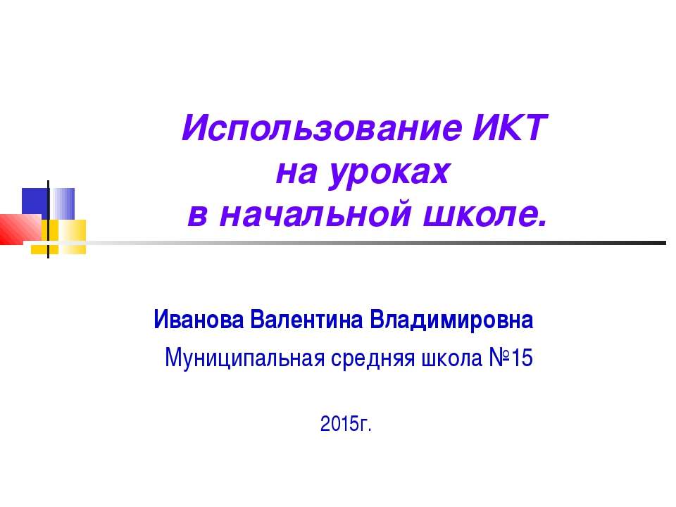 Использование ИКТ на уроках в начальной школе. Иванова Валентина Владимировна...