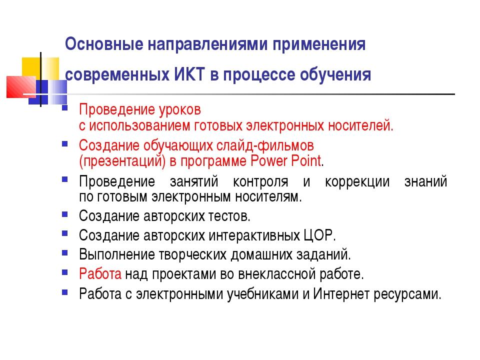 Основные направлениями применения современных ИКТ в процессе обучения Проведе...