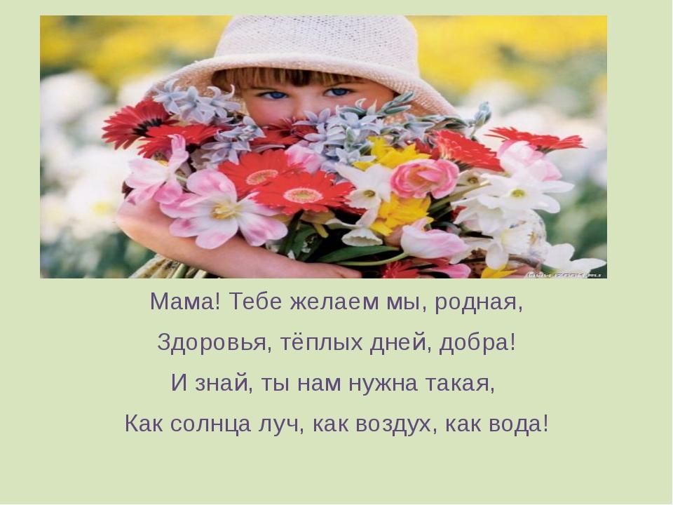 Открытка любимая мама позволь пожелать здоровья и счастья