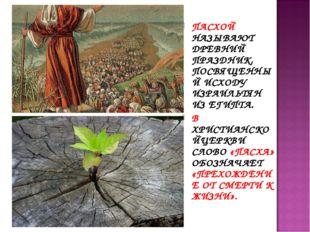 ПАСХОЙ НАЗЫВАЮТ ДРЕВНИЙ ПРАЗДНИК, ПОСВЯЩЕННЫЙ ИСХОДУ ИЗРАИЛЬТЯН ИЗ ЕГИПТА. В