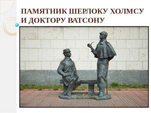 ПАМЯТНИК ШЕРЛОКУ ХОЛМСУ И ДОКТОРУ ВАТСОНУ