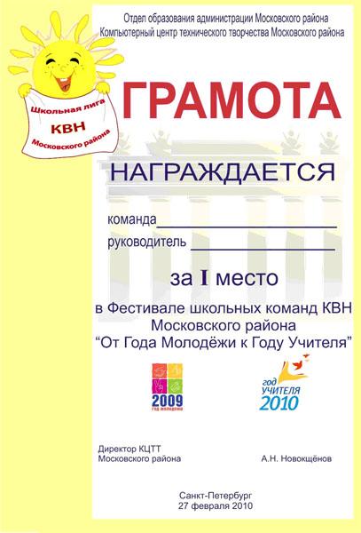 http://kctt.spb.ru/img/gorod/kvn/kvn_12.jpg