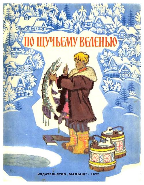 По щучьему веленью (Емеля) Сказка с картинками