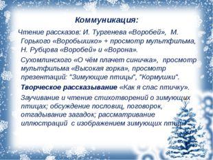 Коммуникация: Чтение рассказов: И. Тургенева «Воробей», М. Горького «Воробьиш