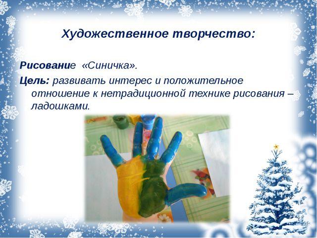 Художественное творчество: Рисование «Синичка». Цель: развивать интерес и пол...