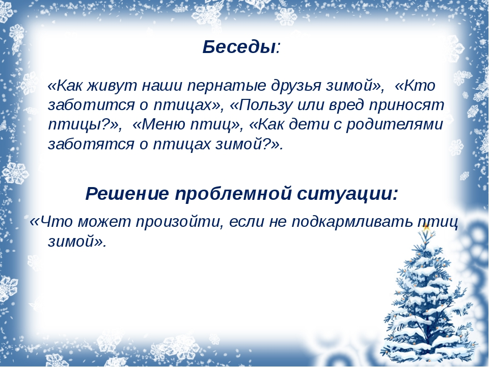 Беседы: «Как живут наши пернатые друзья зимой», «Кто заботится о птицах», «По...