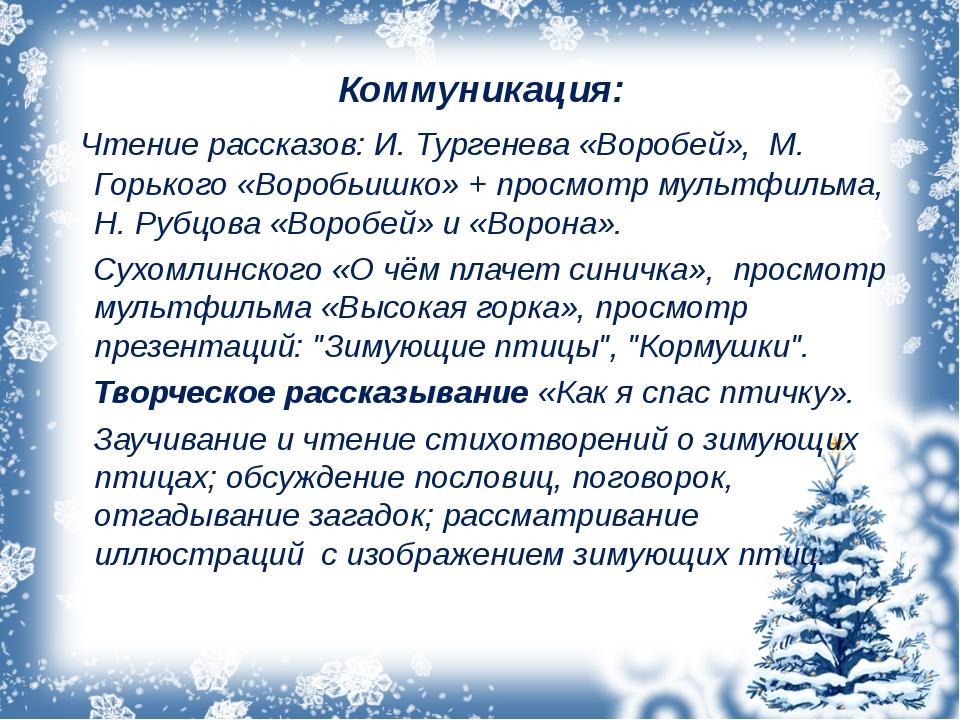 Коммуникация: Чтение рассказов: И. Тургенева «Воробей», М. Горького «Воробьиш...