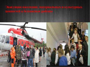 Эвакуация населения, материальных и культурных ценностей в безопасные районы