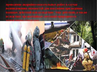 проведение аварийно-спасательных работ в случае возникновения опасностей для