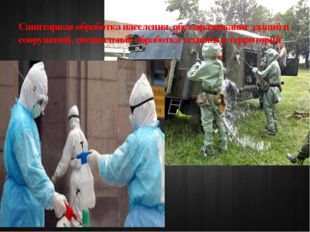 Санитарная обработка населения, обеззараживание зданий и сооружений, специаль