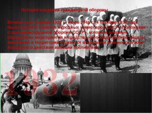 Второй этап (ноябрь 1932 г.- июль 1941 г.) 4 октября 1932 года было принято С