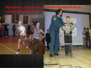 Принимать участие в проведении мероприятий по гражданской обороне