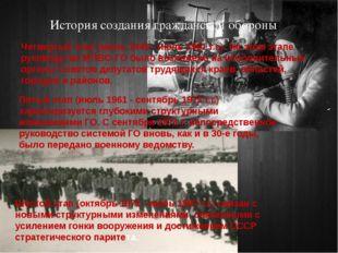 История создания гражданской обороны Четвертый этап (июнь 1945 - июль 1961 г.