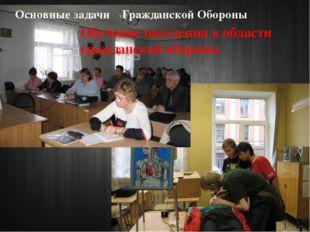 Обучение населения в области гражданской обороны Основные задачи Гражданской