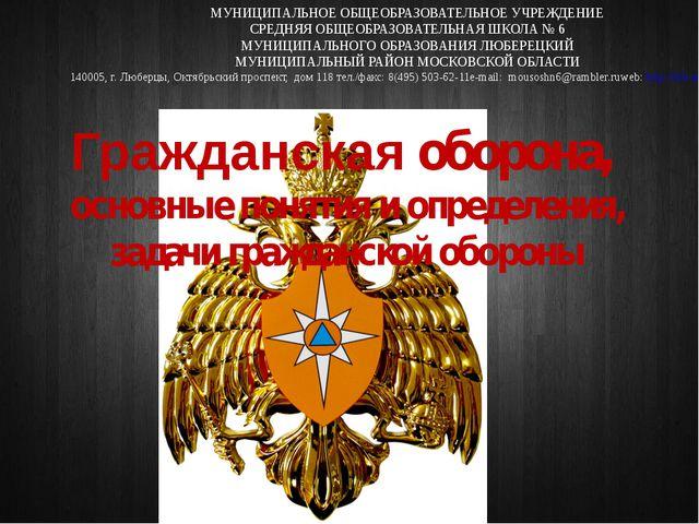 Гражданская оборона, основные понятия и определения, задачи гражданской оборо...