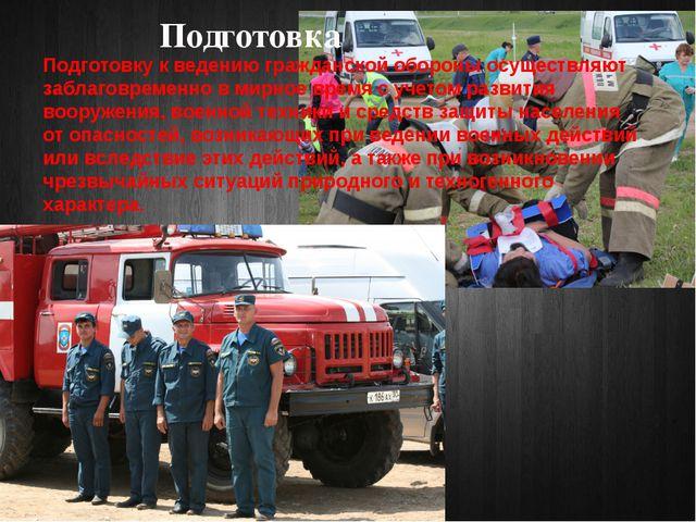 Подготовка Подготовку к ведению гражданской обороны осуществляют заблаговреме...
